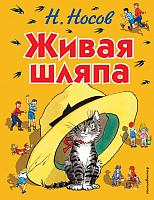 Книга Эксмо Живая шляпа 2016 (Носов Н.) -