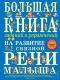 Учебное пособие Эксмо Большая книга упражнений на развитие связной речи малыша (Ткаченко Т.А.) -