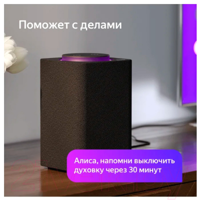 Умная колонка Яндекс Станция (черный)