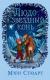 Книга Азбука Людо и звездный конь (Стюарт М.) -