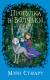 Книга Азбука Прогулка в Волчьем лесу (Стюарт М.) -