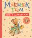 Книга Махаон Мышонок Тим идет в детский сад (Казалис А.) -