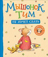 Книга Махаон Мышонок Тим не хочет спать (Казалис А.) -
