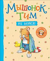 Книга Махаон Мышонок Тим. Не бойся! (Казалис А.) -