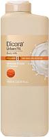 Молочко для тела Dicora Almonds & Nuts с витамином В (400мл) -