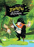 Книга Махаон Пираты на острове сокровищ (Функе К.) -