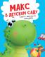 Развивающая книга Проф-Пресс Макс в детском саду. Советы маленького динозавра (Грецкая А.) -