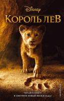 Книга Эксмо Король Лев -