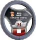 Оплетка на руль AVS GL-165M-GRE / A78652S (M, серая) -
