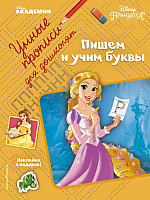 Книга Эксмо Пишем и учим буквы. Умные прописи для дошколят -