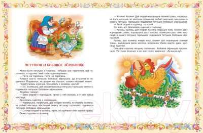 Книга Росмэн 100 любимых сказок (Пушкин А., Толстой Л., Пантелеев Л. и др.)