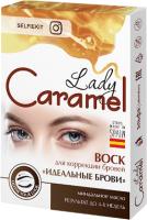 Восковые полоски Lady Caramel Идеальные брови (32шт) -
