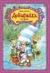 Книга Эксмо Приключения маленьких человечков Добывайки на реке (Нортон М.) -