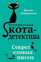 Книга Эксмо Секрет еловых писем (Шойнеманн Ф.) -