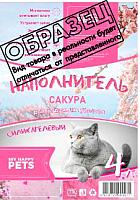 Наполнитель для туалета My Happy Pets Сакура (8л) -
