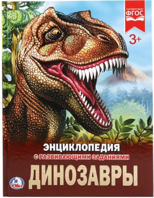 Энциклопедия Умка Динозавры