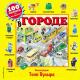 Развивающая книга Эксмо 100 окошек для малышей. В городе -