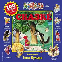Развивающая книга Эксмо 100 окошек для малышей. В сказке -