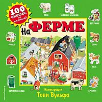 Развивающая книга Эксмо 100 окошек для малышей. На ферме -