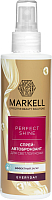 Спрей-автозагар Markell Perfect Shine для светлой кожи (200мл) -