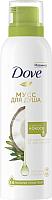 Мыло-пена Dove Мусс с маслом кокоса (200мл) -