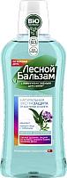 Ополаскиватель для полости рта Лесной бальзам Защита от бактерий и налета (400мл) -