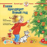 Книга Альпина Конни празднует Новый год (Шнайдер Л.) -