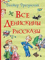 Книга Росмэн Все Денискины рассказы (Драгунский В.) -