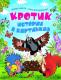 Книга Росмэн Кротик. Истории в картинках (Милер З., Доскочилова Г.) -