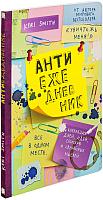 Творческий блокнот Эксмо Антиежедневник / 9785699829750 (желтый) -