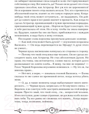 Книга Росмэн Часодеи. Часовое имя (Щерба Н.)