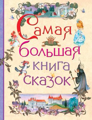 Книга Росмэн Самая большая книга сказок недорого