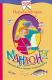 Книга АСТ Манюня, юбилей Ба и прочие треволнения (Абгарян Н.) -