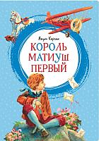Книга Махаон Король Матиуш Первый. Повесть-сказка (Корчак Я.) -