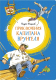 Книга Махаон Приключения капитана Врунгеля (Некрасов А.) -