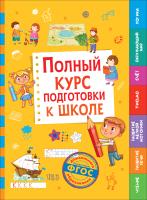 Учебное пособие Росмэн Полный курс подготовки к школе -