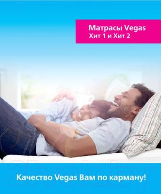 Матрас Vegas Хит 2 140x190