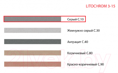 Фуга Litokol Litochrom 3-15 C.10 (25кг, серый) - палитра цветов