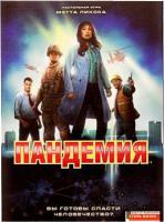 Настольная игра Стиль Жизни Пандемия / Pandemic -