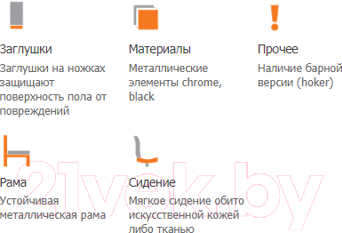 Стул Nowy Styl Venus Chrome (V-3)