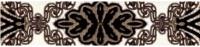 Бордюр Керамин Органза 5ШБ (275x62) -