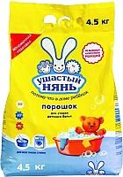Стиральный порошок Ушастый нянь Детский (4.5кг) -