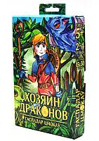 Настольная игра А4 Хозяин драконов А4003 -