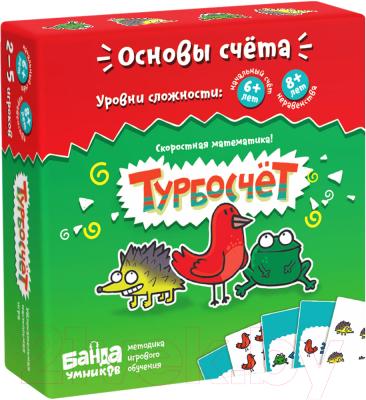 Настольная игра Банда Умников Турбосчет УМ003