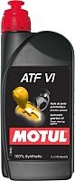 Трансмиссионное масло Motul ATF VI / 105774 (1л) -
