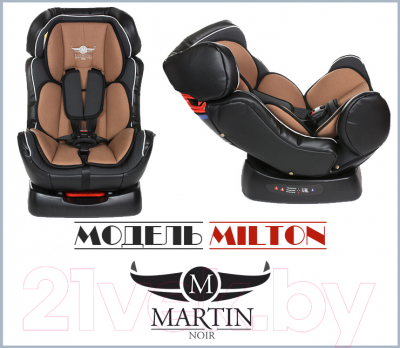 Автокресло Martin Noir Milton Coffee Shop