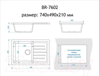 Мойка кухонная Berge BR-7602 (белый)