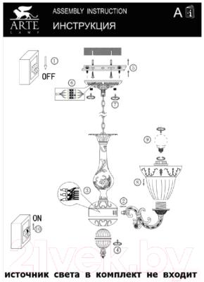 Люстра Arte Lamp Delizia A1032LM-5WG