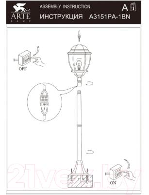 Фонарь уличный Arte Lamp Pegasus A3151PA-1BN