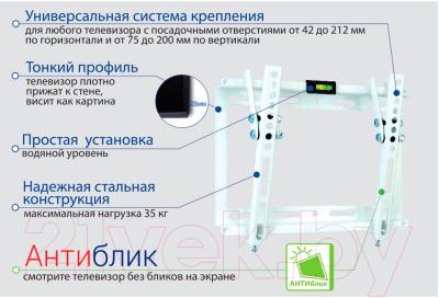 Кронштейн для телевизора Kromax Ideal-6 (белый)